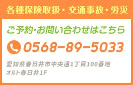 ふくなが接骨院 0568-59-5033