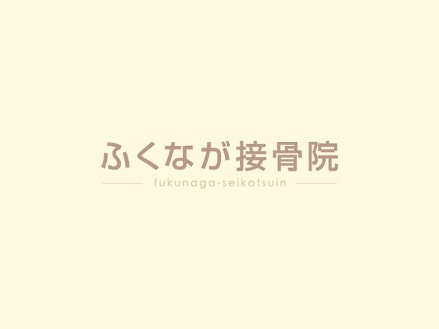 交通事故に遭って悩んでいませんか? JR春日井駅近くの接骨院