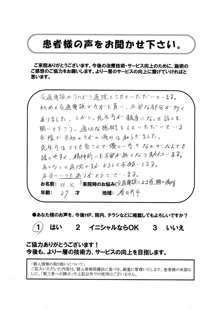 W.K様 27歳 春日井市 交通事故による首、腰の痛み