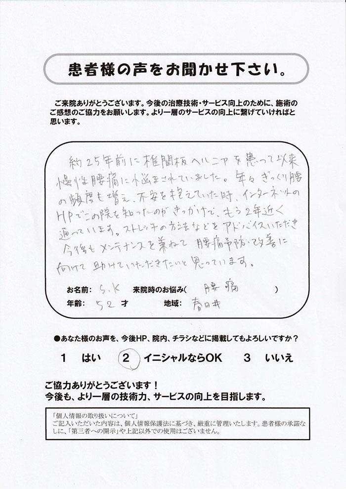 S.K様 52歳 春日井市 腰痛