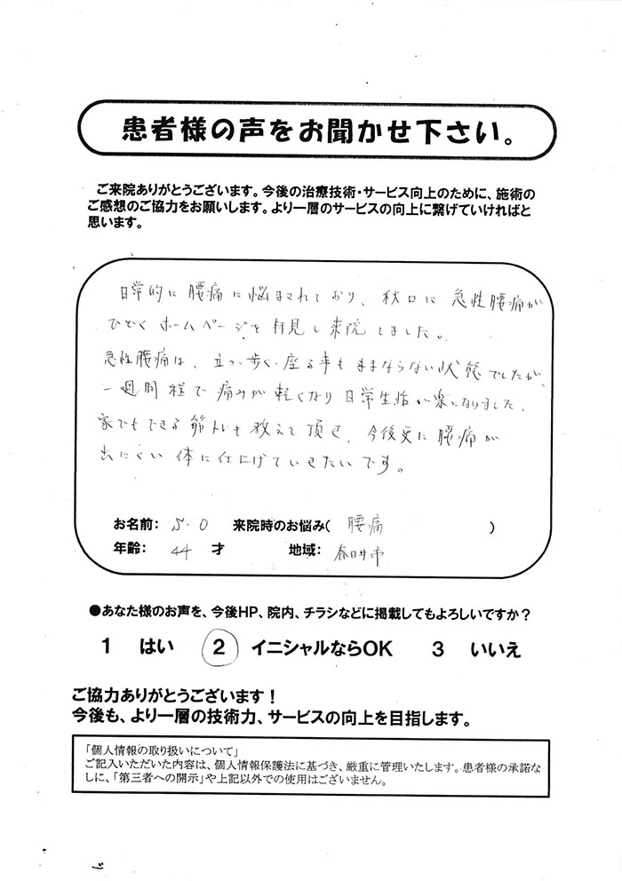 S.O様 44歳 春日井市 腰痛