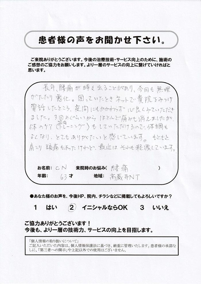 CN様 63歳 高蔵寺NT 腰痛