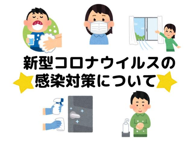 新型コロナウイルスの感染対策について