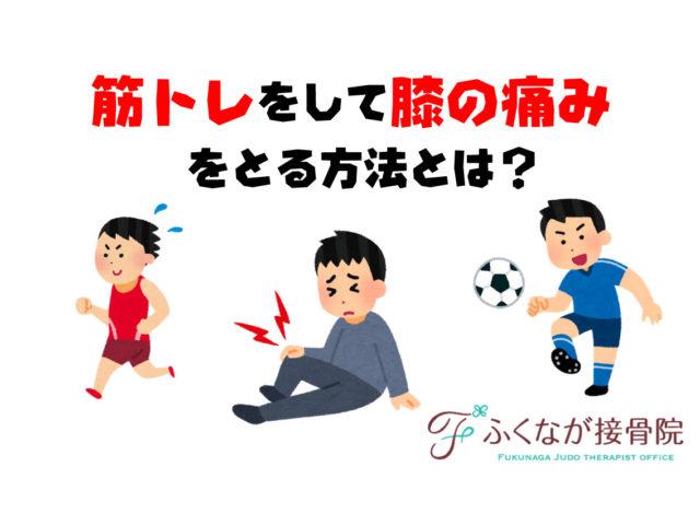 筋トレをして、膝の痛みをとる方法とは。春日井市