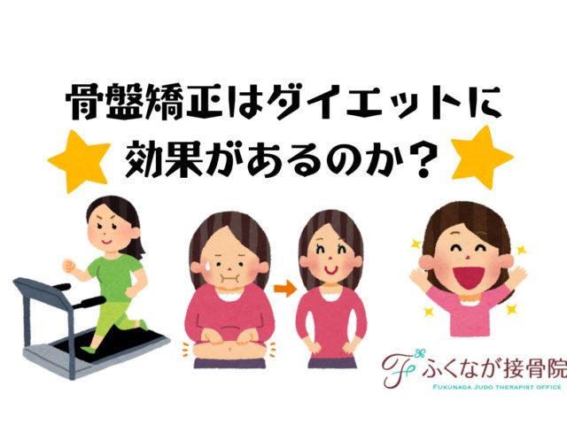 骨盤矯正はダイエットに効果があるのか。JR春日井駅徒歩5分